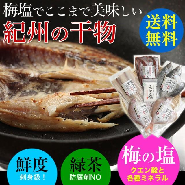 ギフト 梅塩使用の紀州の干物!4種7〜8枚セット 送料無料 (太刀魚、小あじ、さんまみりん干し、鯛)