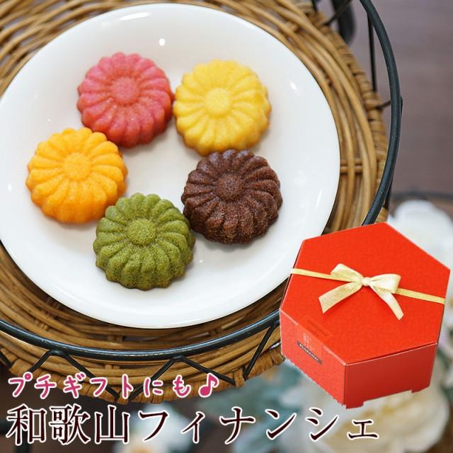 和歌山フィナンシェ10個入(5種のお味)ショコラ、みかん、ゆず、イチゴ、抹茶が香る上品な焼き菓子 無料メッセージカード付