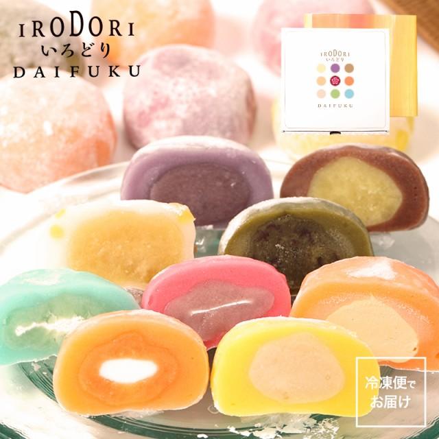 お歳暮 誕生日 プレゼント ギフト 五感で楽しむ和菓子 彩り大福-IRODORI DAIHUKU絹のようになめらかで、伸びこし粘りに優れた羽二重もち