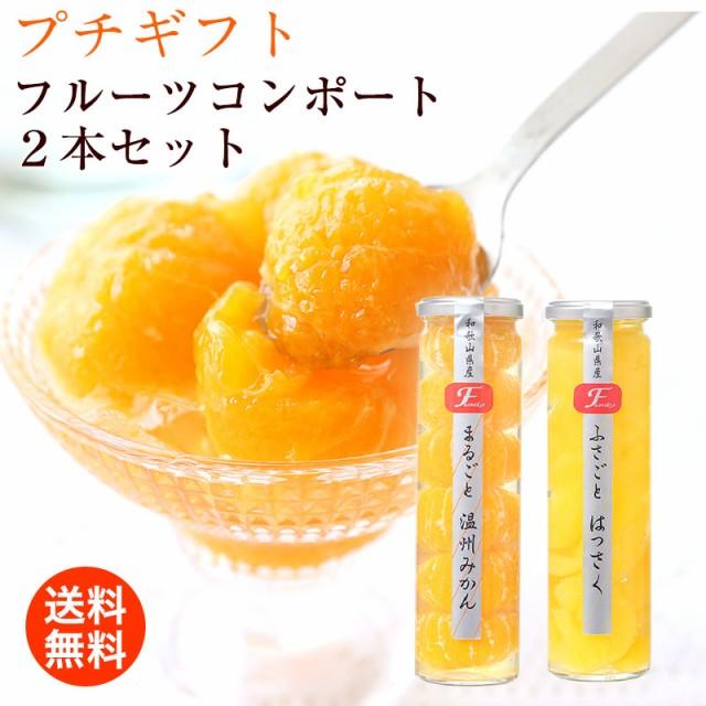 プチギフトに!果実の宝石箱 フルーツコンポート2本セットC 上品な甘さのジュレ入!まるごと温州みかん、房ごとはっさく詰め合せ