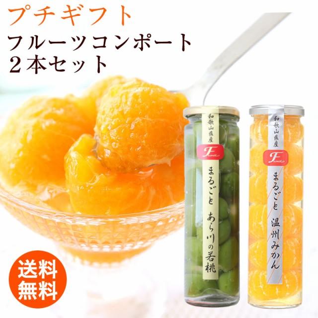 プチギフトに!果実の宝石箱 フルーツコンポート2本セットB 上品な甘さのジュレ入!まるごと温州みかん、あら川の桃(若桃)詰め合せ