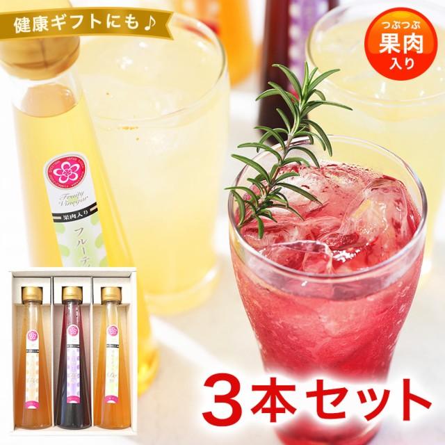 ギフト 飲むお酢 健康酢 フルーティde酢 3本セット 送料無料 内祝 ギフト 果汁たっぷり! 贈り物 かわいい おしゃれ 食べ物 スイーツ