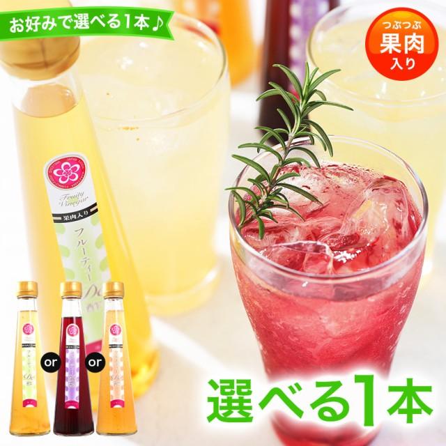 飲むお酢 健康酢 選べる! フルーティde酢 果汁たっぷり! いちじく、柚子、ブルーベリーからお選び下さい。内祝 プチギフト