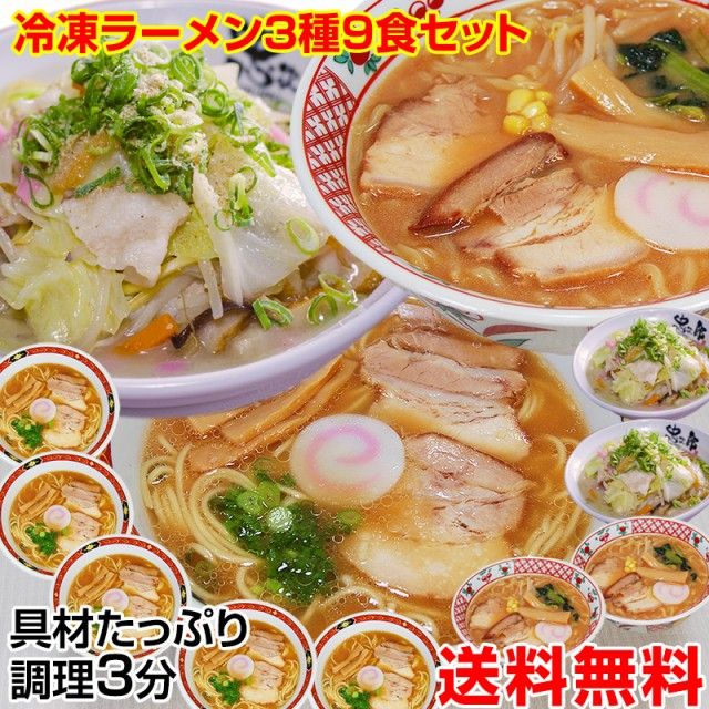 ギフト 冷凍 ラーメン 3種9食セット 麺 スープ 具材付!調理時間たった3分!濃厚和歌山ラーメン 野菜たっぷり ちゃんぽん みそ豚骨ラーメ