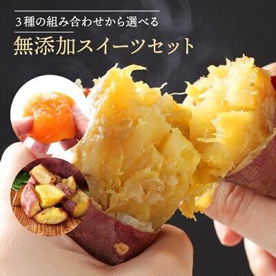 お歳暮 誕生日 贈り物 ギフト 芋 スイーツ 干し芋 無添加スイーツセット!あんぽ柿・濃密焼き芋・ひと口焼芋3種の組み合わせから選べます
