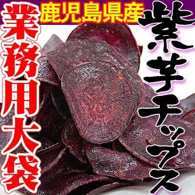 紫芋チップス お得な業務用 大袋 500g(250g×2)【鹿児島県産アカムラサキ芋使用】【2セット以上送料無料 】