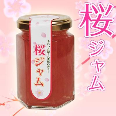 【期間限定】桜ジャム(瓶入)150gさくらジャム。国産の八重桜の花びらを使用した、桜の香り高いコンフィチュール。