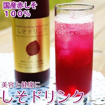 国産しそドリンク(2〜3倍濃縮タイプ)国産の赤紫蘇を100%使用した、ほのかに甘く、さっぱりした風。美容と健康に