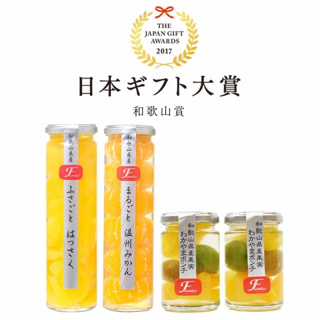 日本ギフト大賞2017和歌山賞受賞!和歌山果実のフルーツコンポートセット送料無料