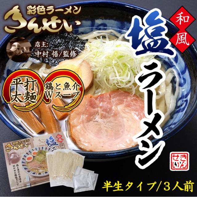 【全国送料無料】きんせいラーメン3食スープ付大阪の人気ラーメン店こだわりの鶏と魚介のダブルスープに平打ち太麺が