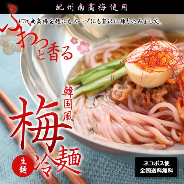 紀州南高梅使用 韓国風 梅冷麺 4食スープ付 ネコポス【送料無料】麺にもスープにも南高梅肉を練り込んだ弾力のある韓国風冷麺