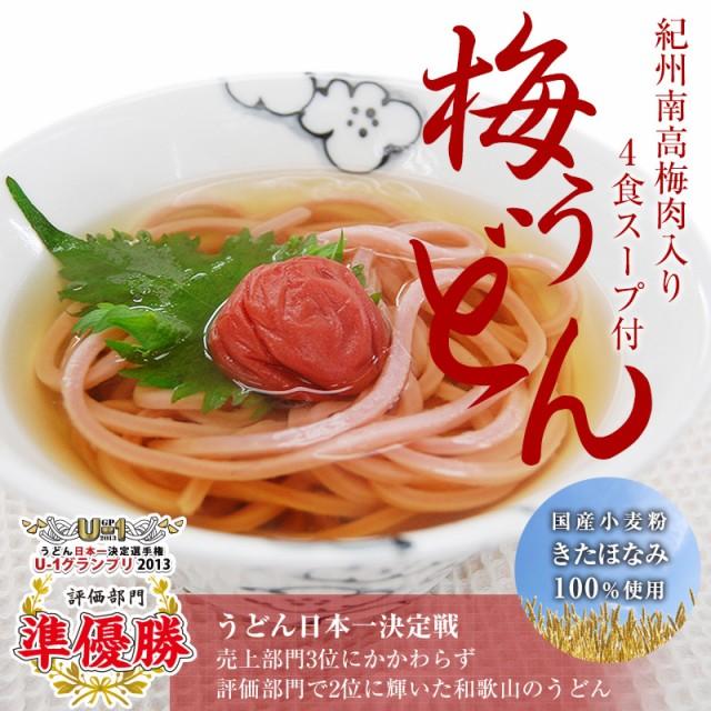 紀州 梅うどん(4食スープ付・麺400g)南高梅の梅肉を麺に練り込んだ、ふわり…梅風味のおなかにやさしいうどんです。