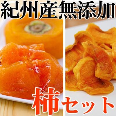 2020年ご予約開始 人気のあんぽ柿ミニサイズ8個入と柿チップ 大袋300g(150g×2袋)のお得セット【送料無料 】