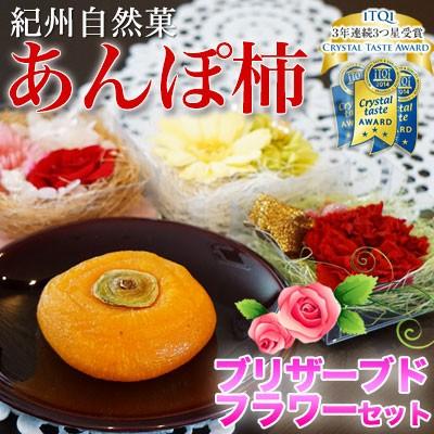 無添加 干し柿 紀州自然菓「あんぽ柿」7個入(和歌山県産)&選べる国産プリザーブドフラワーセット