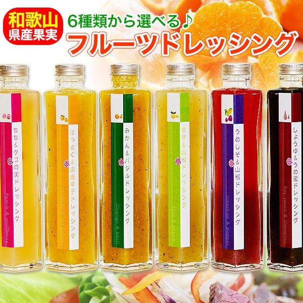 和歌山県産フルーツドレッシング選べる6種類!みかんバジル、はっさく赤唐辛子、ももクコの実、ゆず山椒、うめしそ山椒、しょうゆ梅蜜ド