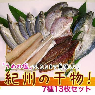 梅塩使用の紀州の干物!7種12〜15枚セット 送料無料