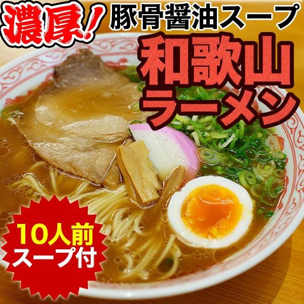 和歌山ラーメン10食スープ付をお取り寄せ【送料無料】半生製法にこだわったストレート細麺と豚骨醤油スープ!