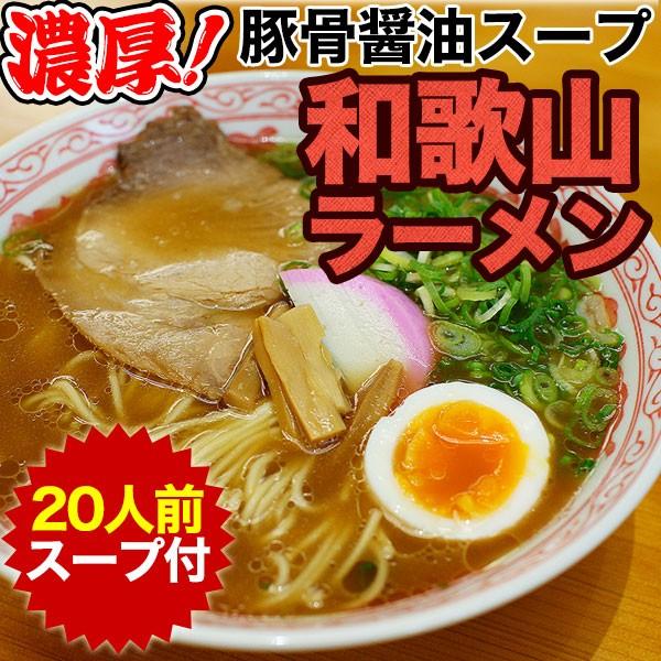 濃厚和歌山ラーメンたっぷり20食スープ付きお取り寄せ!【送料無料(一部地域除く)】半生製法にこだわったストレート細麺とコクのある豚