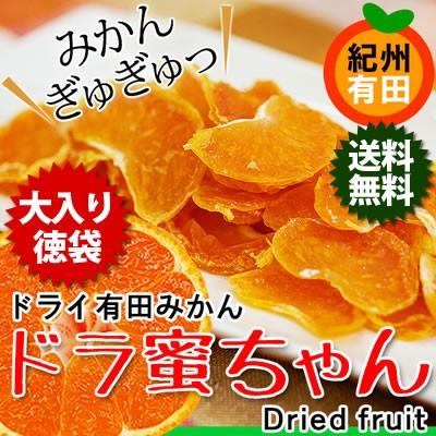 ドライみかん「ドラ蜜ちゃん」25g×15袋 大入り!和歌山県有田みかんのドライフルーツ!【送料無料】 噛むほどにみかんの美味しさ、じわ
