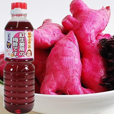 簡単・便利!紀州ふみこの紅生姜用の梅酢です。(500cc)