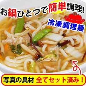 具材付き冷凍麺 あんかけうどん麺 スープ 具材付!野菜たっぷり熱々!お鍋一つで出来る簡単便利なごちそう麺