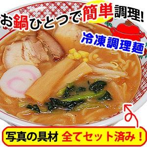 具材付き冷凍麺 濃厚みそトンコツ 北のラーメン 麺 スープ 具材付!お鍋一つで出来る簡単便利なごちそう麺 7食以上和歌山ラーメン付!