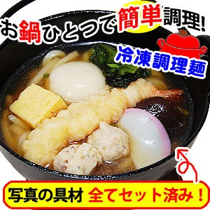 具材付き冷凍麺 鍋焼きうどん 麺 スープ 具材付!お鍋一つで出来る簡単便利なごちそう麺 7食以上で和歌山ラーメンプレゼント!