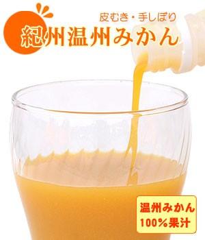 皮むき・手しぼり 温州みかん100%果汁ジュース(冷凍便お届け)濃厚な和歌山みかんの美味しさギュッ!