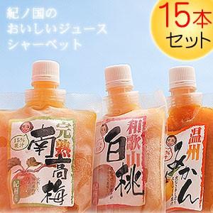 紀州ふみこの果実のジュース 15本セット(温州みかん・あら川の白桃・樹上完熟南高梅)