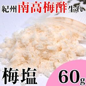 無添加 うめの塩 60g紀州南高梅酢から特殊な製法でクエン酸・有機酸たっぷり含む塩を取り出したミネラル豊富な万能塩