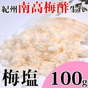 無添加 うめの塩 100g紀州南高梅酢から特殊な製法でクエン酸・有機酸たっぷり含む塩を取り出したミネラル豊富な万能塩