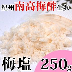 無添加 うめの塩 250g紀州南高梅酢から特殊な製法でクエン酸・有機酸たっぷり含む塩を取り出したミネラル豊富な万能塩
