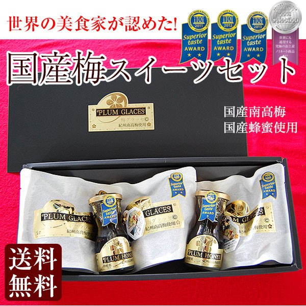 国産完熟南高梅スイーツセット(大)梅グラッセ(5粒×3袋)と南高梅蜜(120g×2瓶)完熟南高梅・国産はちみつ使用の贅沢な美味しさ。