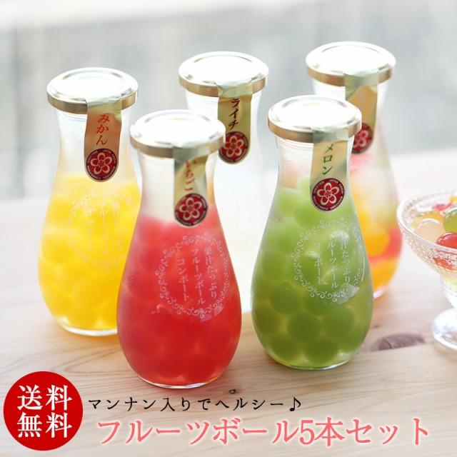 果汁たっぷり!フルーツゼリーボールコンポート 5本セット 送料無料 みかん&ミックス&ライチ&イチゴ&メロンの詰め合わせ。 ゼリー ス