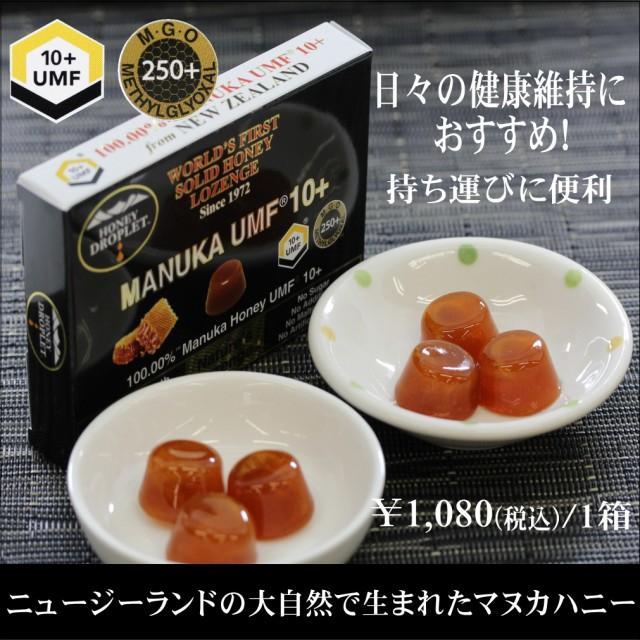 マヌカハニー ハニードロップレット 6粒 23g 100% MANUKA はちみつ 蜂蜜 風邪予防 インフルエンザ予防 口臭予防 のどの改善 抗菌活性