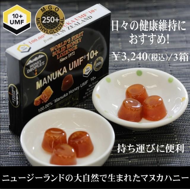 マヌカハニー ハニードロップレット 6粒 23g 3箱セット 100% MANUKA はちみつ 蜂蜜 風邪 インフルエンザ 口臭予防 のどの改善 抗菌活性