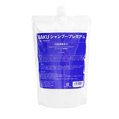 BAKUシャンプープレミアム1000ml詰替用 1袋 スカルプ成分ピディオキシジル、リジン塩酸塩W配合 到着日時・時間指定不可商品