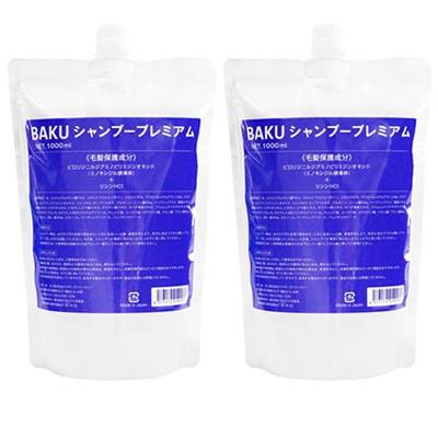 BAKUシャンプープレミアム1000ml詰替用 2袋 スカルプ成分ピディオキシジル、リジン塩酸塩W配合 ドクターズファーマシー