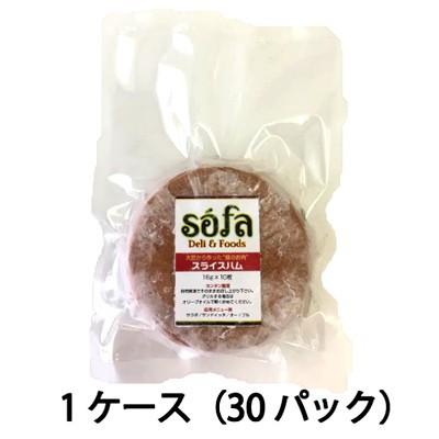 ベジハムスライス 1ケース(30パック) 大豆たんぱく ベジタリアン ヘルシー食品 ※冷凍配送