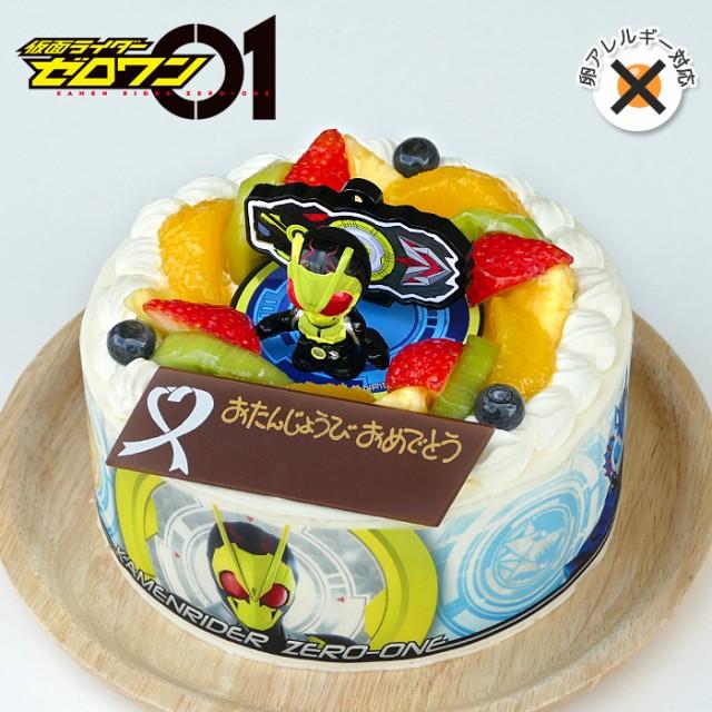 アレルギー対応 卵不使用 キャラデコお祝いケーキ 仮面ライダーゼロワン 5号 15cm 生クリームショートケーキ
