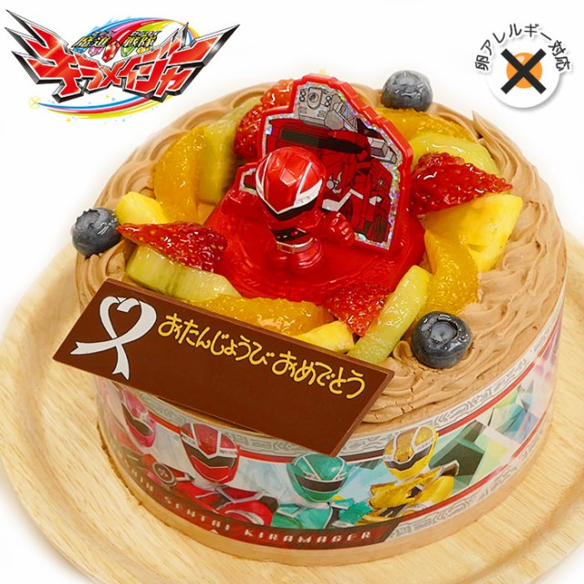 アレルギー対応 卵不使用 キャラデコお祝いケーキ 魔進戦隊キラメイジャー 5号 15cm 生チョコクリームショートケーキ