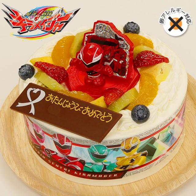 アレルギー対応 卵不使用 キャラデコお祝いケーキ 魔進戦隊キラメイジャー 5号 15cm 生クリームショートケーキ