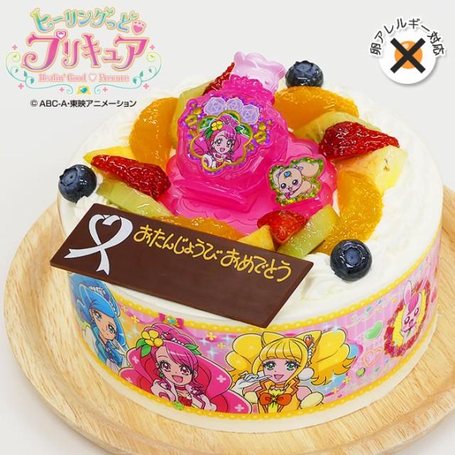 アレルギー対応 卵不使用 キャラデコお祝いケーキ ヒーリングっど プリキュア 5号 15cm 生クリームショートケーキ
