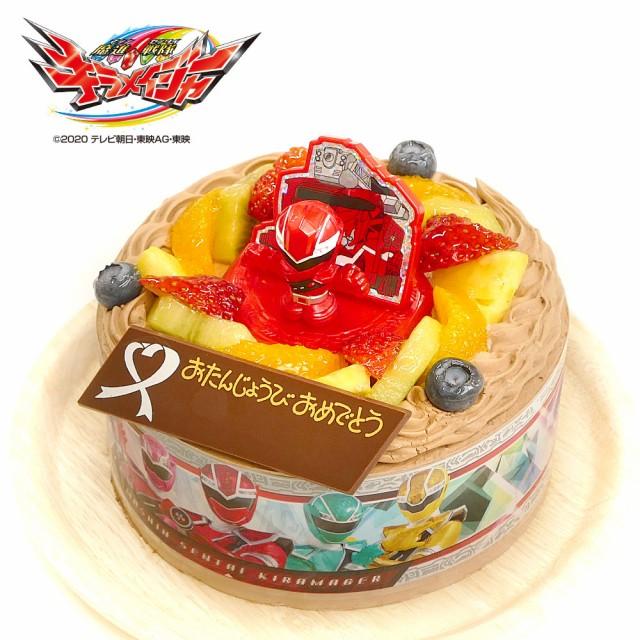 キャラデコお祝いケーキ 魔進戦隊キラメイジャー 生チョコクリーム 5号 バースデーケーキ 誕生日ケーキ 4〜6名様用 フルーツ キャラクタ