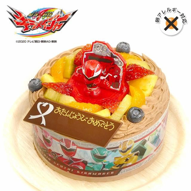 アレルギー対応 卵不使用 キャラデコお祝いケーキ 魔進戦隊キラメイジャー 生チョコクリーム 5号 バースデーケーキ 誕生日ケーキ 4〜6名
