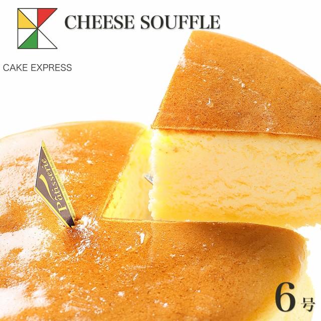 スフレチーズケーキ 6号 バースデーケーキ 誕生日ケーキ 【送料無料】 7〜10名様用 お取り寄せスイーツ 冷凍 チョコプレート付