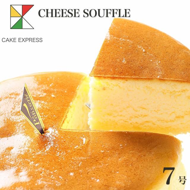 スフレチーズケーキ 7号 こどもの日 母の日 バースデーケーキ 誕生日ケーキ 【送料無料】 11〜14名様用 お取り寄せスイーツ 大きい 冷凍