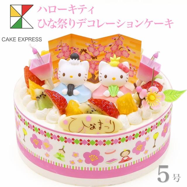 ひな祭りケーキ ハローキティ フルーツ三種生クリーム 5号 バースデーケーキ 誕生日ケーキ 4〜6名様用 キティちゃん 子供 女の子 サプラ