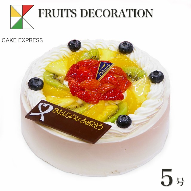 フルーツ生クリームケーキ 5号 こどもの日 母の日 バースデーケーキ 誕生日ケーキ 【送料無料】 4〜6名様用 冷凍 チョコプレート付
