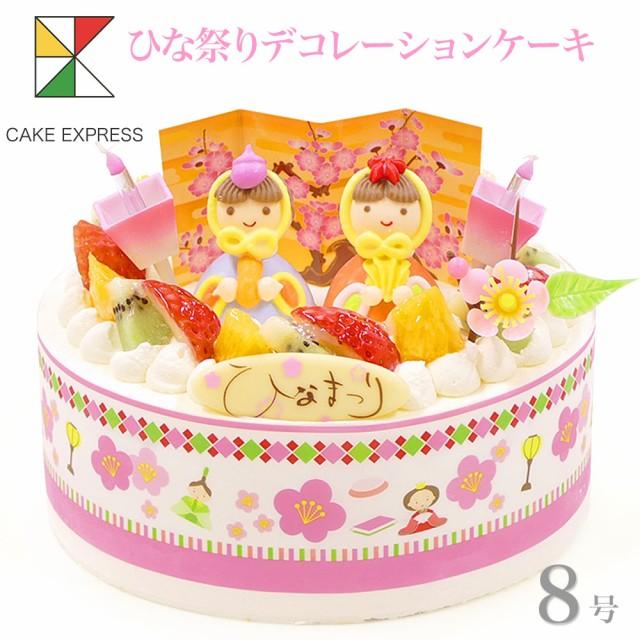 ひな祭りケーキ フルーツ三種生クリーム 8号 バースデーケーキ 誕生日ケーキ 15〜18名様用 子供 女の子 大きい 冷凍 チョコプレート付